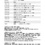 佐賀のrun2016time-table